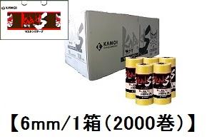KAMOI(カモ井加工紙/カモイ)カブキS 6mm×18m 大箱 1箱(2000巻)