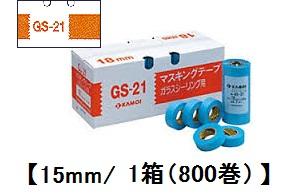 KAMOI(カモ井加工紙/カモイ)GS-21 15mm×18m 大箱 1箱(800巻)