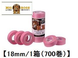 KAMOI(カモ井加工紙/カモイ) BIG BOSS 18mm×18m 大箱 1箱(700巻)