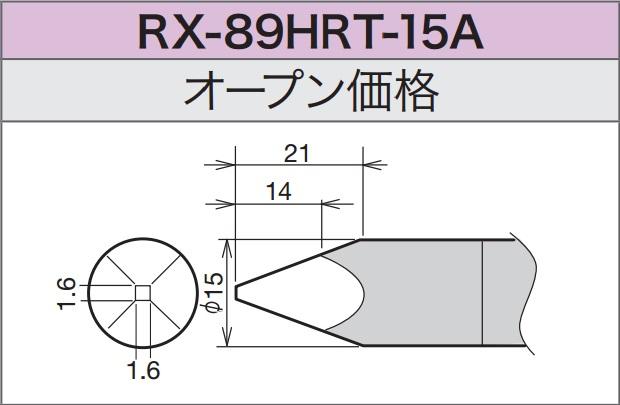 太洋電機産業 goot 替こて先 RX-89GAS用品番X-:RX-89HRT-15A