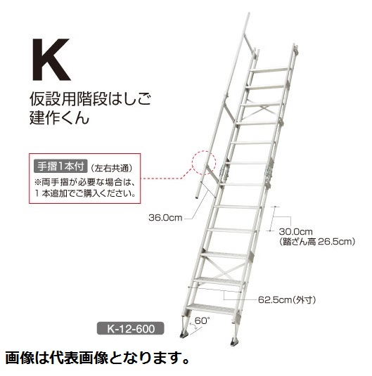 長谷川工業 ハセガワ K アルミ仮設階段はしご 建作くん K-12-600送料無料(北海道・沖縄・離島を除く)メーカー直送品 代引・日時指定不可