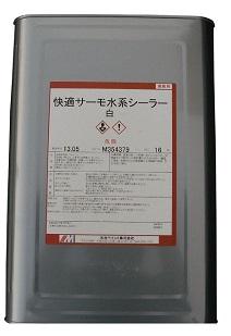 【送料無料(沖縄・離島は除く)】水谷ペイント快適サーモ 水系シーラー 16kg 白【メーカー直送】