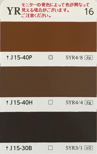 トウペ ニューウレタンT-1 15kg2017年J版J15-40P、J15-40H、J15-30B