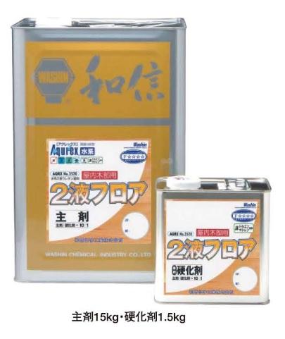 【送料無料(沖縄・離島を除く)】Washin(和信化学工業)アクレックス No.3520 2液フロア【主剤15kg/硬化剤1.5kg セット】