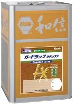 【送料無料(沖縄・離島を除く)】Washin(和信化学工業)ガードラックラテックス専用レジューサー(うすめ液)【14kg】
