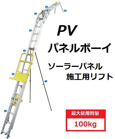 【メーカー直送品、日時指定・代引不可】 長谷川工業 パネルボーイ[+3Fユニット] ソーラーパネル施工用リフト PV-MZ4+3F用ユニット(3階仕様)