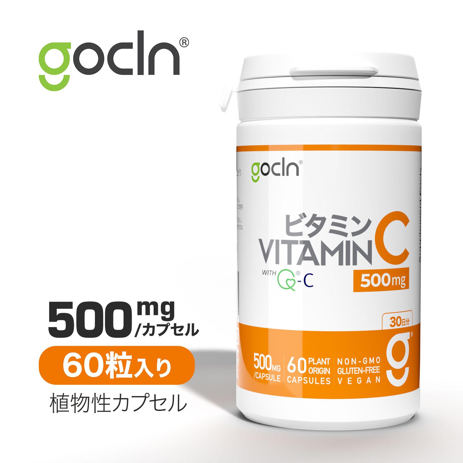 満たす 届く 高める 交換無料 ピュアビタミン GoCLNビタミンC 直営ストア QC-100 ビタミンC GoCLN QC100 - 国内製造 C 60 100% Vitamin Quali カプセル 高純度