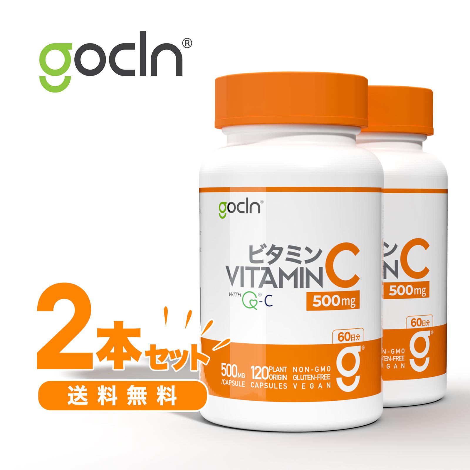 倉 満たす 届く 高める ビタミンCサプリ 高品質 高濃度 高純度 ピュアビタミン GoCLNビタミンC QC-100 送料無料 ビタミンC 120 - C 国内製造 GoCLN Vitamin 100% カプセル 2本セット サプリ まとめ買い特価 Quali QC100
