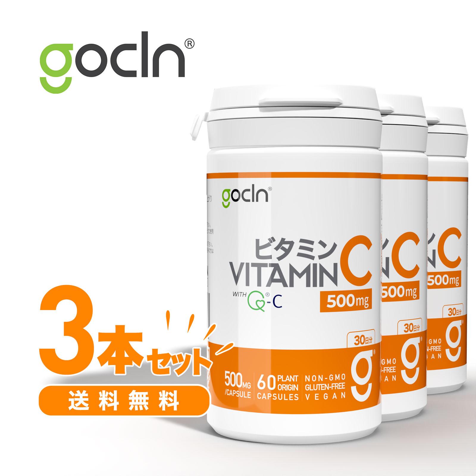 満たす 届く 高める 即納送料無料! ピュアビタミン GoCLNビタミンC QC-100 送料無料 ビタミンC 3本セット GoCLN 高純度 Vitamin タイムセール 100% C 国内製造 カプセル Quali QC100 - 60
