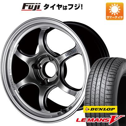 今がお得! 送料無料 165/60R15 15インチ サマータイヤ ホイール4本セット YOKOHAMA ヨコハマ アドバンレーシング RG-DII 5J 5.00-15 DUNLOP ルマン V(ファイブ)