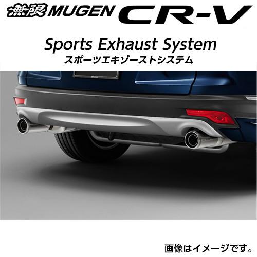 送料無料(一部離島除く) ※個人宅配送不可 MUGEN 無限 マフラー スポーツエキゾーストシステム ホンダ CR-V(2018~ RW系/1.5L EX )
