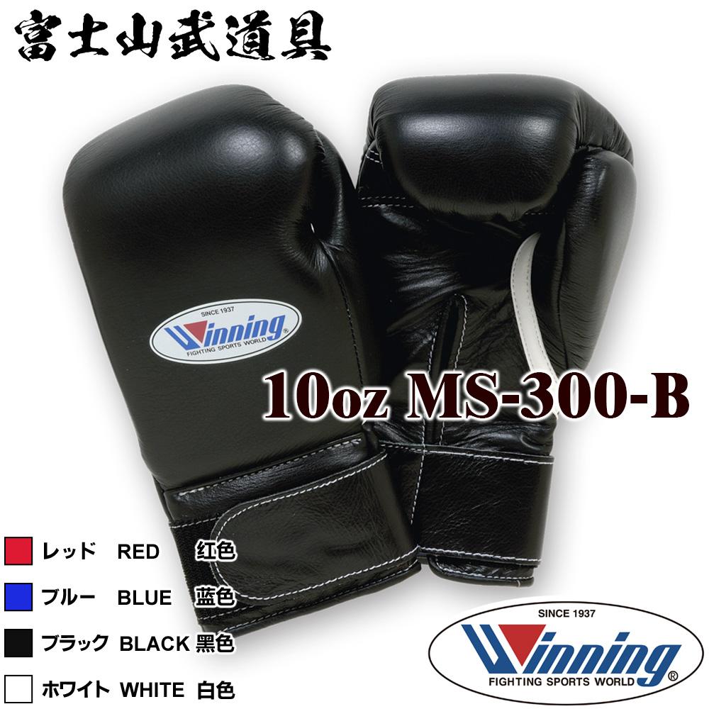 【ネーム有り】ウイニング ボクシング グローブ【MS-300-B】10オンス マジックテープ式 Winning boxing gloves【プリントの場合は減額します】