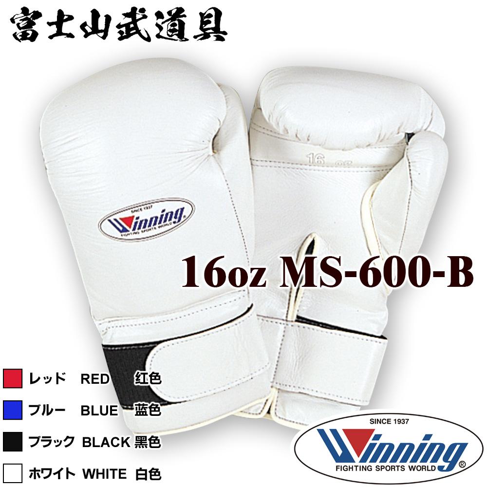 【ネームなし】ウイニング ボクシング グローブ【MS-600-B】16オンス マジックテープ式 Winning boxing gloves