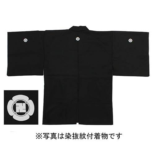 紋付着物・羽織 居合道着 正絹紋付羽織(染抜紋付き) 黒 (居合) I-02B