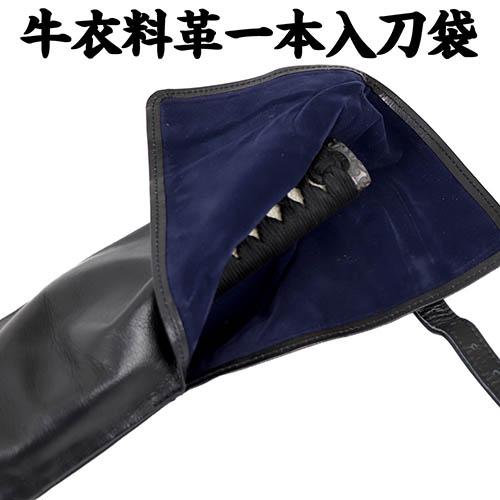 刀袋・内袋・房 牛衣料革一本入刀袋 居合刀用刀袋 真剣用刀袋 刀袋 (居合)