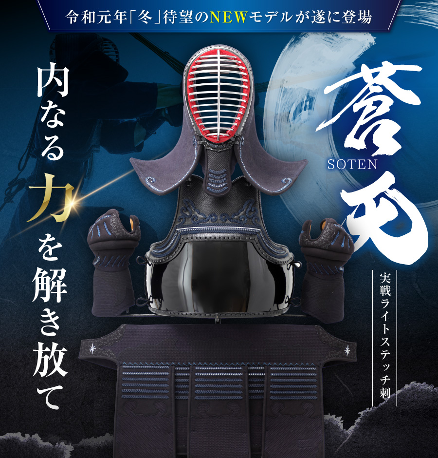剣道 防具セット『蒼天 -SOTEN-』新実戦ライトステッチ刺 NEW4mm 実戦型防具 軽量 【子供から大人までサイズ対応】