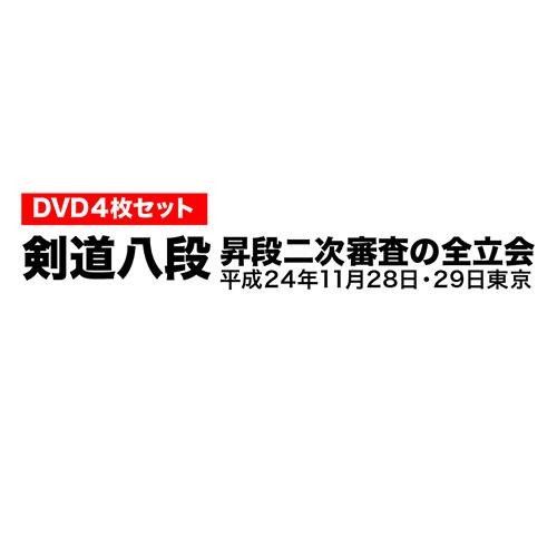 DVD・書籍(剣道) 【DVD】剣道八段 昇段審査(二次審査)平成24年東京 (剣道具) 剣道