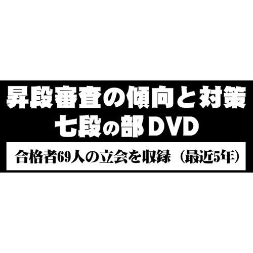 DVD・書籍(剣道) 【DVD】昇段審査の傾向と対策 七段の部 (剣道具) SKTN-7 剣道