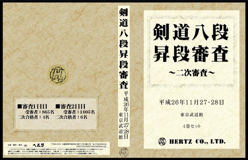 DVD・書籍(剣道) 【DVD】剣道八段 昇段審査(二次審査)平成26年東京 (剣道具) 剣道