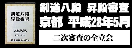 DVD・書籍(剣道) 【DVD】剣道八段 昇段審査(二次審査)平成28年京都 (剣道具) 剣道