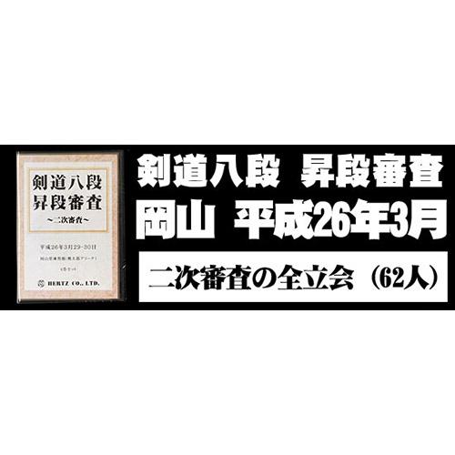 DVD・書籍(剣道) 【DVD】剣道八段 昇段審査(二次審査)平成26年岡山 (剣道具) 剣道
