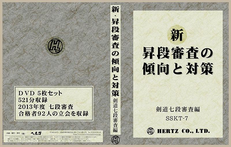 DVD・書籍(剣道) 【DVD】新・昇段審査の傾向と対策 七段編 (剣道具) SSKT-7 剣道