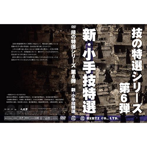 DVD・書籍(剣道) 【DVD】技の特選シリーズ第6弾 新小手技特選 (剣道具) 剣道