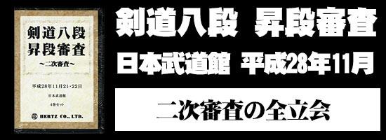 DVD・書籍(剣道) 【DVD】剣道八段 昇段審査(二次審査)平成28年日本武道館 (剣道具) 剣道