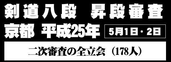 DVD・書籍(剣道) 【DVD】剣道八段 昇段審査(二次審査)平成25年京都 (剣道具) 剣道