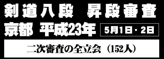 DVD・書籍(剣道) 【DVD】剣道八段 昇段審査(二次審査)平成23年京都 (剣道具) 剣道