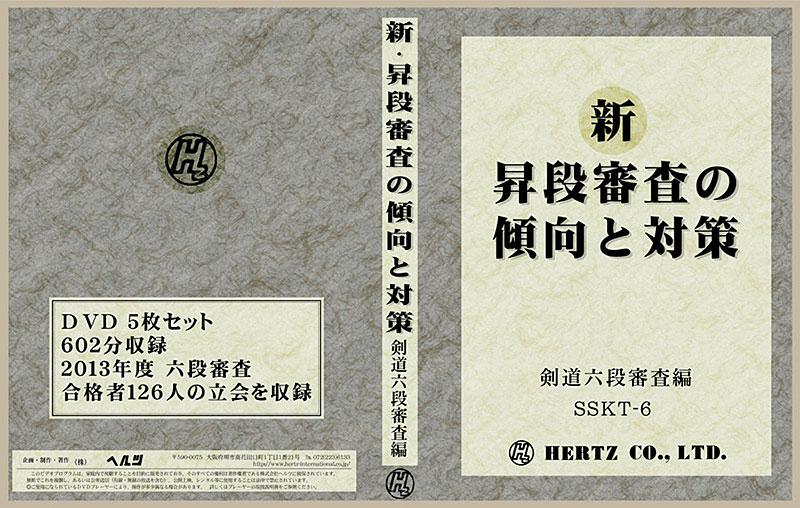DVD・書籍(剣道) 【DVD】新・昇段審査の傾向と対策 六段編 (剣道具) SSKT-6 剣道