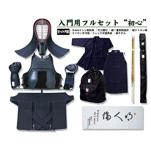 剣道入門フルセット 入門用フルセット'初心'(中学生・高校生・一般用) (剣道具) 剣道