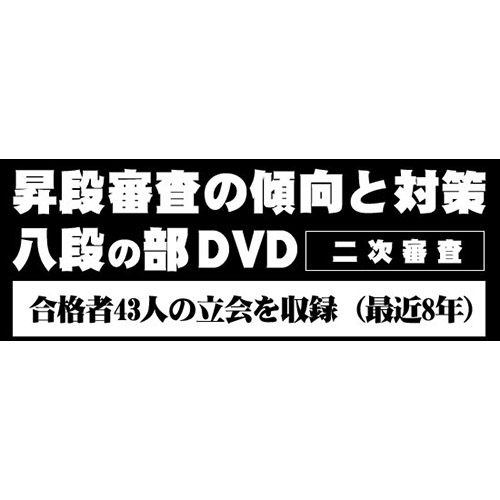 DVD・書籍(剣道) 【DVD】昇段審査の傾向と対策 二次審査 八段の部 (剣道具) SKT-8 剣道