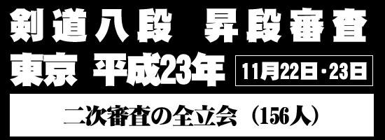 DVD・書籍(剣道) 【DVD】剣道八段 昇段審査(二次審査)平成23年東京 (剣道具) 剣道
