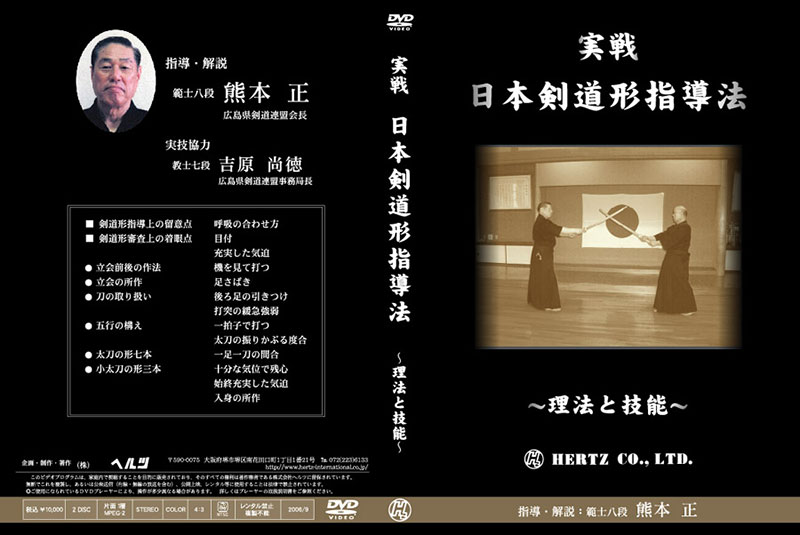 DVD・書籍(剣道) 【DVD】実戦 日本剣道形 ~理法と技能~ 指導・解説 熊本 正 (剣道具) 剣道