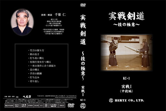 DVD・書籍(剣道) 【DVD】実戦剣道 ~技の極意~ 指導・解説 千葉 仁 3巻セット(KC-1・2・3) (剣道具) KC 剣道
