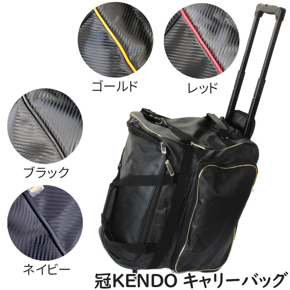 防具袋 冠ウイニング キャリーバッグ 剣道防具袋 (剣道具) H-52 剣道