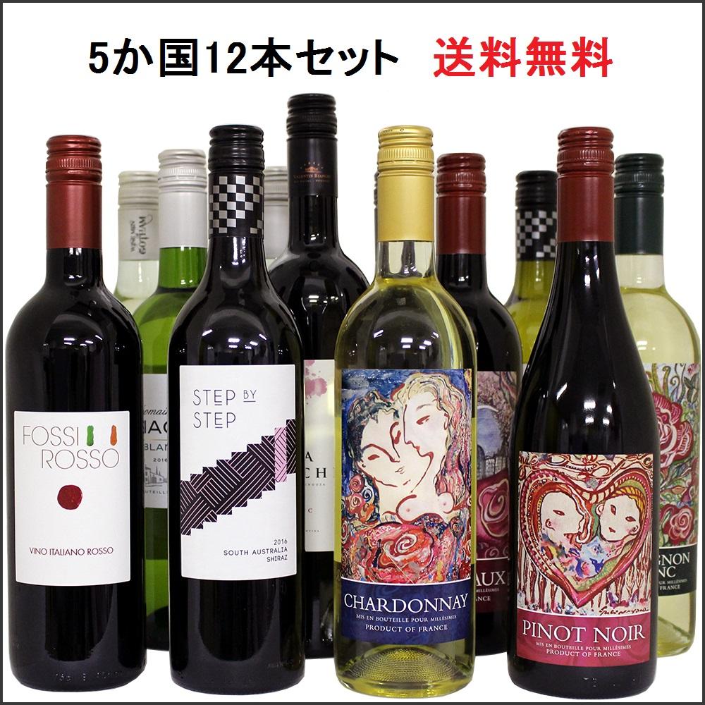12本全世界ワインセット フランス イタリア スペイン アルゼンチン オーストラリア 送料無料