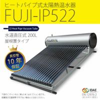 屋根置き用5度架台付属・ヒートパイプ式太陽熱温水器「FUJI-IP522」