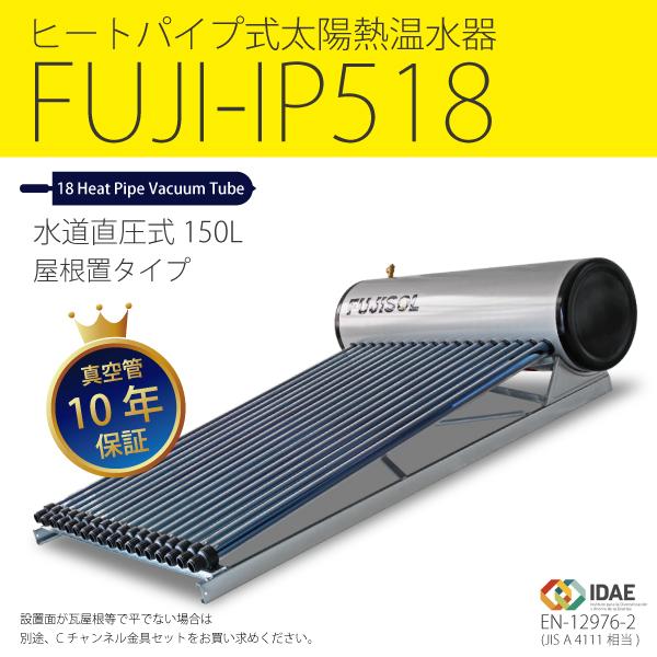 屋根置き用5度架台付属・ヒートパイプ式太陽熱温水器「FUJI-IP518」
