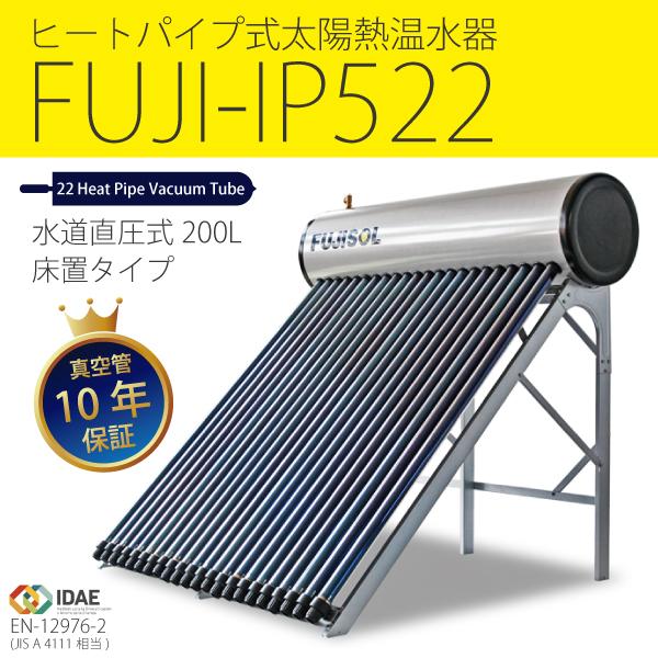 床置き用45度架台付属・ヒートパイプ式太陽熱温水器「FUJI-IP522」