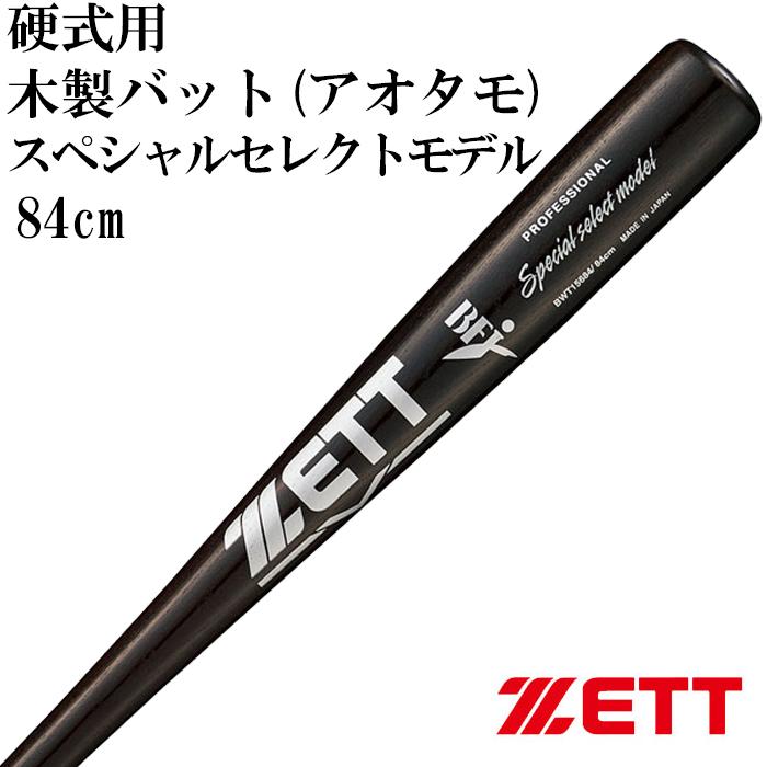 【ゼット/ZETT】硬式用 木製バット(アオタモ) スペシャルセレクトモデル 84cm【野球・ソフト】硬式 木製 バット ドラゴンズ 森野将彦(BWT15684-9138M)
