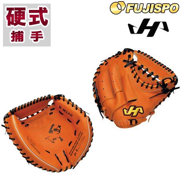 ハタケヤマ(HATAKEYAMA)硬式グラブ キャッチャーミット K SERIES(K シリーズ)【野球・ソフト】硬式用グラブ グローブ キャッチャー用 捕手用(km2ab)【オレンジ】