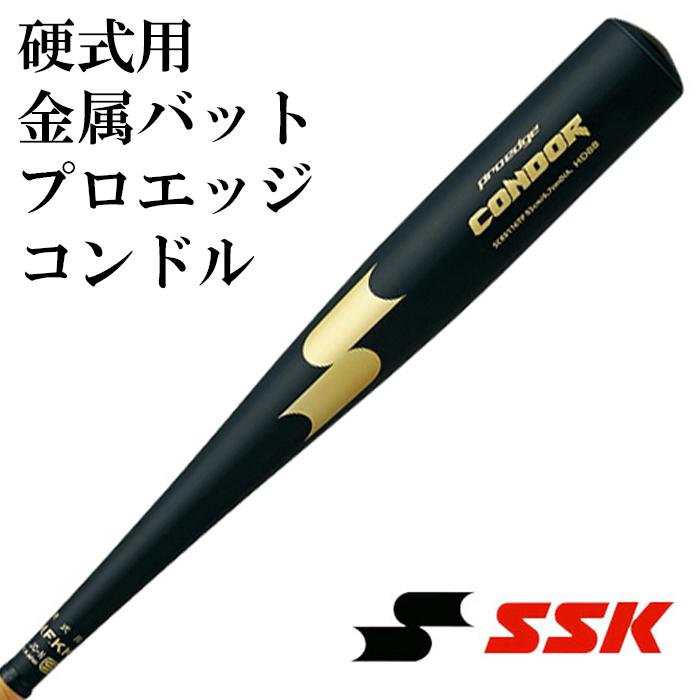 【エスエスケイ/SSK】硬式用 金属バット プロエッジ コンドル【野球・ソフト】硬式 金属 バット(SCK0116TP)