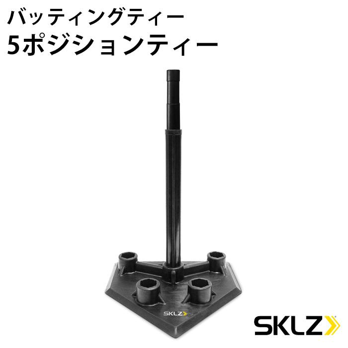 【スキルズ/SKLZ】バッティングティー 5ポジションティー 5-POSITION TEE【野球・ソフト】トレーニング用品 バッティングティー バッティングトレーナー(009357)