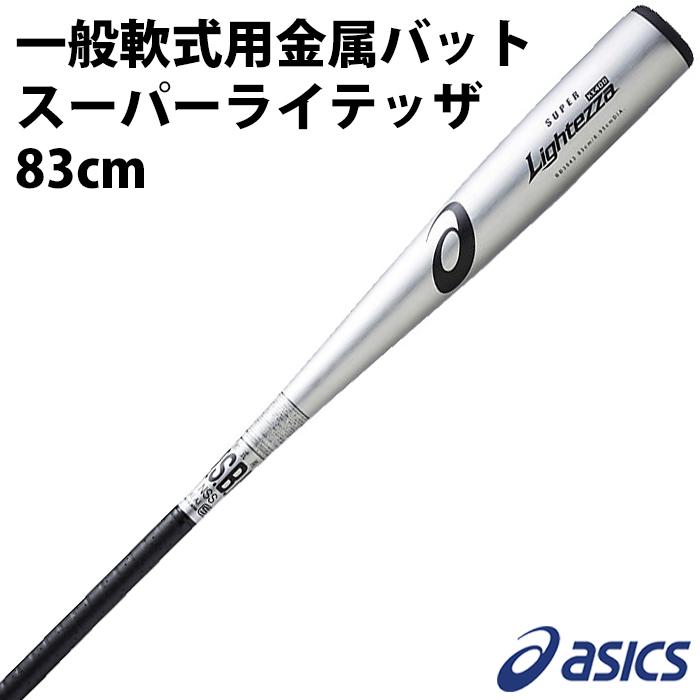 【アシックス/asics】一般軟式用 金属バット スーパーライテッザ【野球・ソフト】軟式 金属 バット 83cm ライトバランス(BB3043)