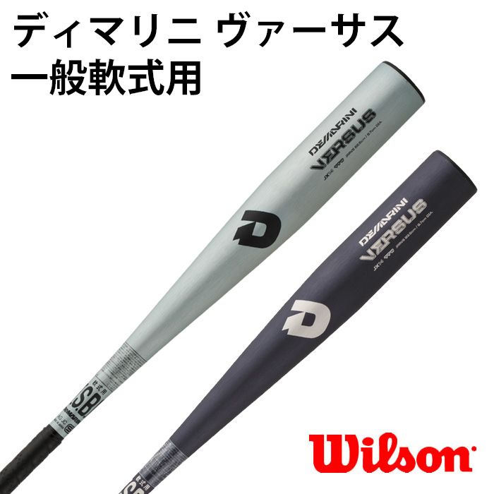 【ウィルソン/Wilson】ディマリニ ヴァーサス 一般軟式用【野球・ソフト】軟式 金属 バット ミドルバランス(WTDXJRRVS)