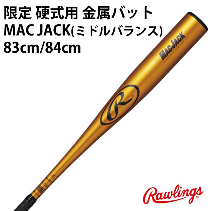 【ローリングス/Rawlings】限定 硬式用 金属バット MAC JACK(ミドルバランス)【野球・ソフト】硬式 金属製 バット 限定(BH8MJ)