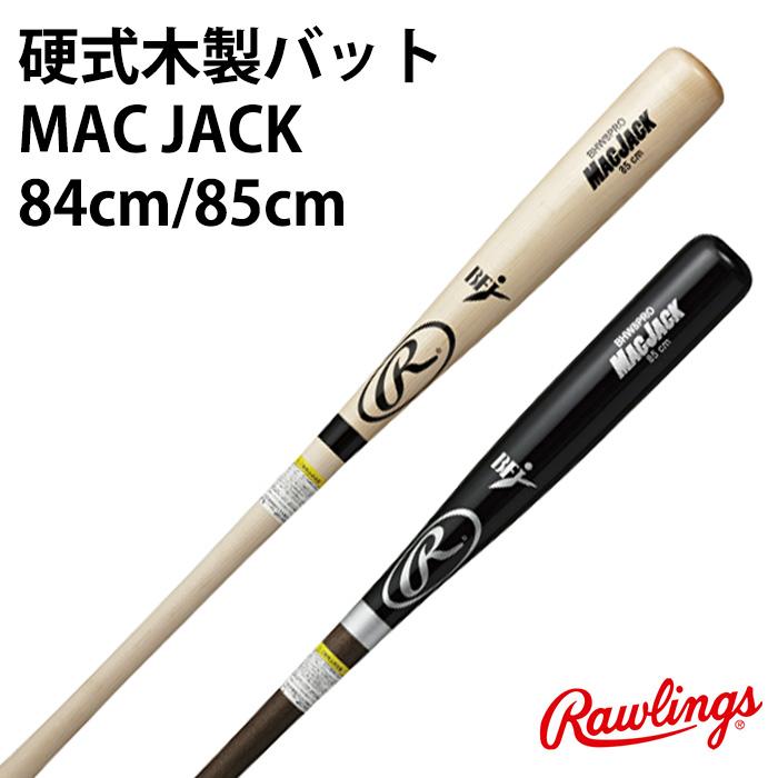 【ローリングス/Rawlings】硬式木製バット MAC JAC【野球・ソフト】硬式 木製 バット BFJマーク プロモデル(BHW8PRO)