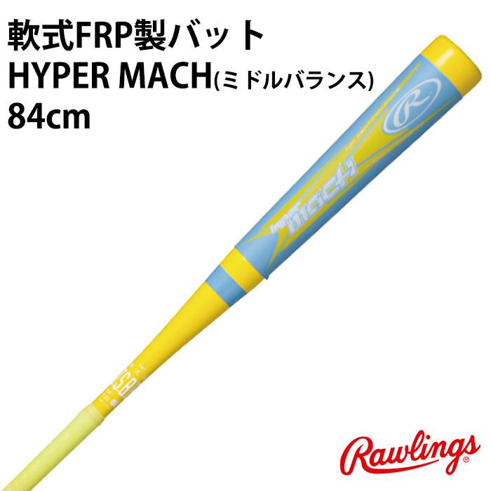 【ローリングス/Rawlings】軟式FRP製バット HYPER MACH(ミドルバランス)【野球・ソフト】軟式 FRP製 バット(BR8HYMA)